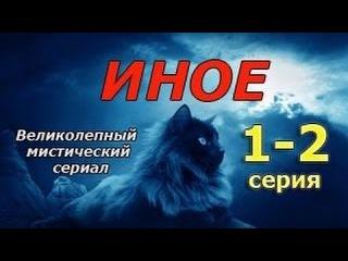 ИНОЕ 1 - 2 серия 2016 русские мистические фильмы 2016 russian mystery movies 2016