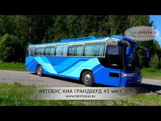 Аренда туристического автобуса | Киа Грандберд 45 мест | Трансфер Престиж Киров