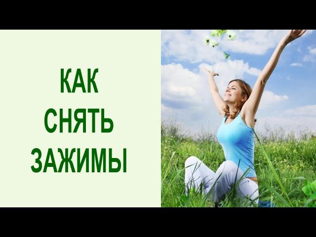 Как снять зажимы и расслабить тело? Волновые упражнения для расслабления тела. Yogalife