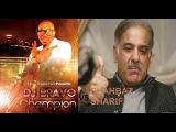 Shahbaz Sharif Dance On DJ Bravo Champion Song
