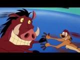 Король лев. Тимон и Пумба. Сезон 3 Серия 17 - Пижоны из джунглей  Не буди медведя
