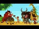 Король лев Тимон и Пумба Сезон 3 Серия 18 Рецепт катастрофы Спасайся кто может