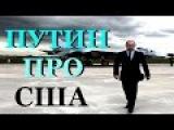 Мурашки по коже от слов ПУТИНА. Путин про США (19.01.17)