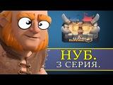 Колода для clash royale арена 1 и 2 | КАЧАЕМ НУБА #3.