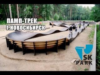 ПАМП ТРЕК В Г.НОВОСИБИРСК. PUMP TRACK IN NOVOSIBIRSK. SKPARK.RU. BMX RACE.