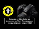 Прошивка от Nikon Hacker для фотоаппаратов Nikon. Перепрошиваем камеру на примере модели D3100