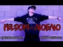 FELDOM - ЛЮБЛЮ (2016)