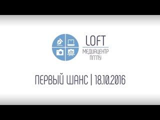 ПЕРВЫЙ ШАНС. ДЕНЬ ВТОРОЙ | 2016