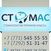 Стоматология СТОМ-АС в Актау
