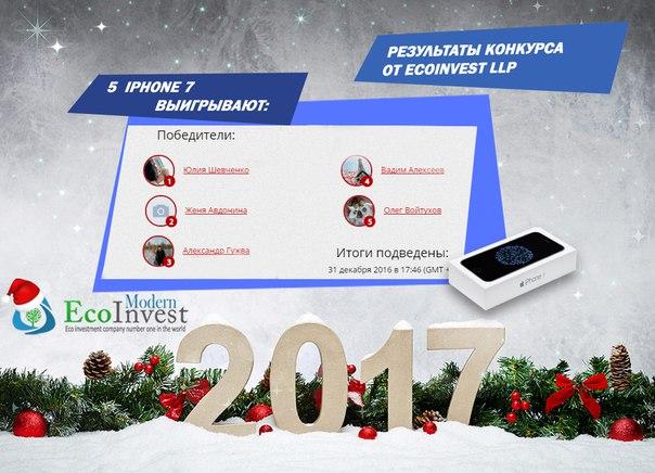 Внимание новости📢 Инвестиционный проект Modern.EcoInvest.su 🌱поздравл
