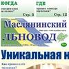 """""""Маслянинский льновод"""""""