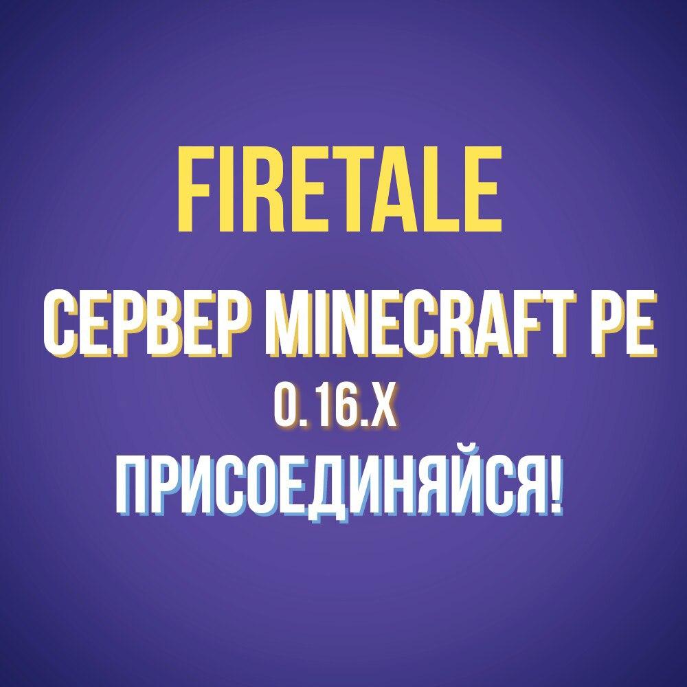 FireTale 0.16.x