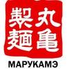 Marukame, Марукамэ, японская кухня