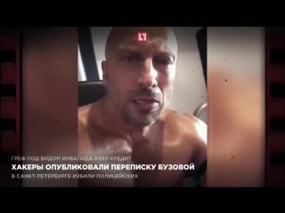 Украденные фото и видео Ольги Бузовой