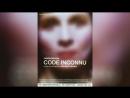 Код неизвестен (2000) | Code inconnu: R