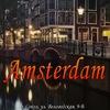 """Ресторан """"Amsterdam"""""""
