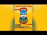 Олег Кулик Вызов и Провокация (2008)
