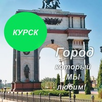 tvoi_kursk