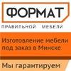 Корпусная мебель под заказ в Минске.