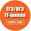ЕГЭ и ОГЭ/IT-школа с КНИТУ -КАИ