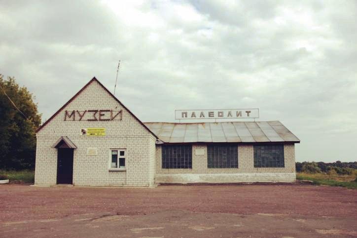 Юдиновский историко-археологический музейный комплекс