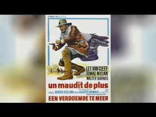 Сдавайся и расплатись (1966) | La resa dei conti
