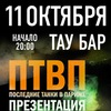 "ПТВП | 11.10.16 | Белгород,бар ""ТАУ"""