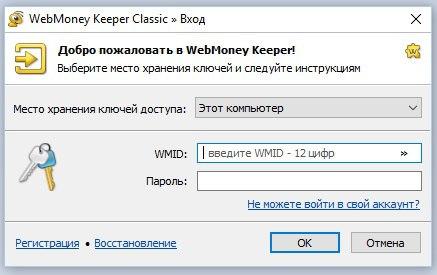 WM Keeper Classic (WinPro)