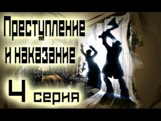 Сериал Преступление и наказание 4 серия HD (1-8 серия) - Достоевский