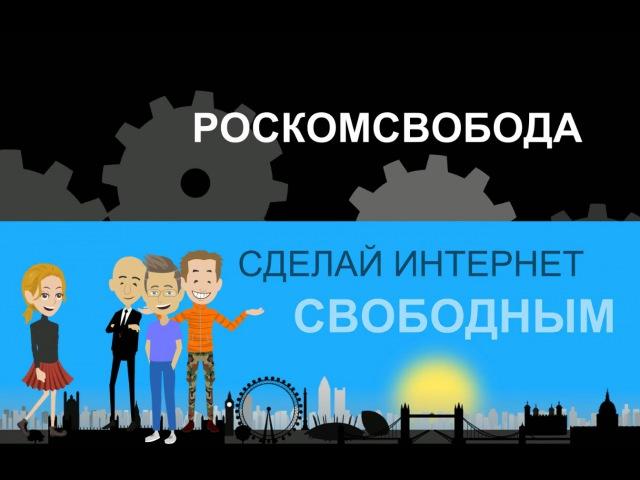 РосКомСвобода - Мы защищаем ваши цифровые права - YouTube