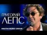 Григорий Лепс - Песня на бис