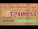 ГИД Покупателям AliExpress Урок №1 Регистрация
