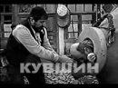 Короткометражная кинокомедия Кувшин 1971