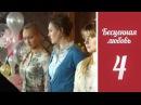 Бесценная любовь 4 серия 1 сезон Сериал 2013 HD МАРС МЕДИА ©