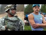Несмываемый позор! Американские десантники опозорились перед российскими ВДВ