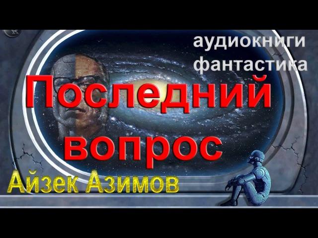 АУДИОКНИГИ ФАНТАСТИКА. Айзек Азимов - Последний вопрос