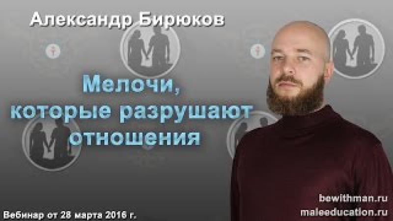 Мелочи, которые разрушают отношения. Вебинар Александра Бирюкова от 28.03.2016
