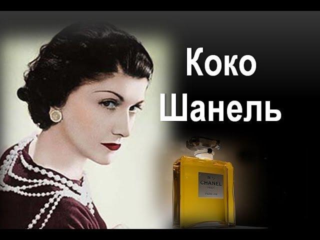 Коко Шанель- женщина, покорившая мир