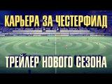Трейлер нового сезона Unlucky Chesterfield в FIFA 17