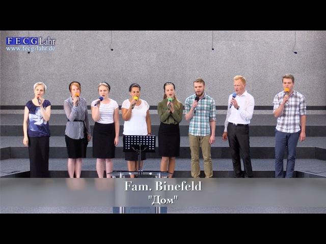 FECG Lahr Einweihung Fam Binefeld Дом