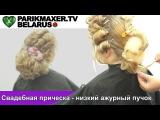 Свадебная причёска - низкий ажурный пучок. Екатерина Кубарь. ПАРИКМАХЕР ТВ БЕЛАРУСЬ