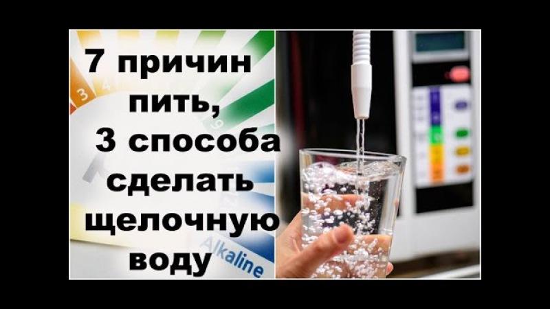 Как в домашних условиях сделать щелочную воду 807