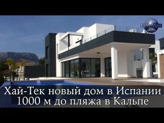 Новый Хай-Тек дом в Испании. 1км до пляжа в Кальпе. Дома в Испании