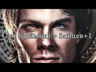 Sem Damon = Зайцев1