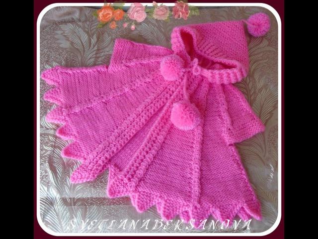 Вяжем спицами - розовая накидка для девочки. Часть 1