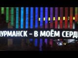 ССН к 100-летию Мурманска (ночная версия)