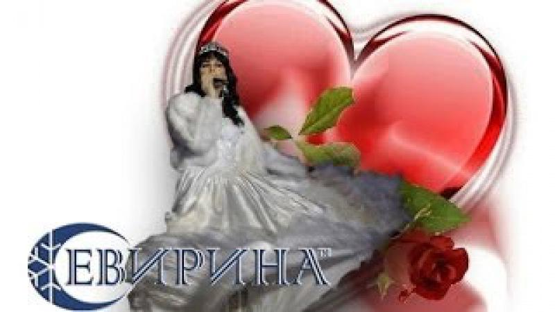 СЕВИРИНА С Днём рождения! (cover version Ирина Аллегрова)