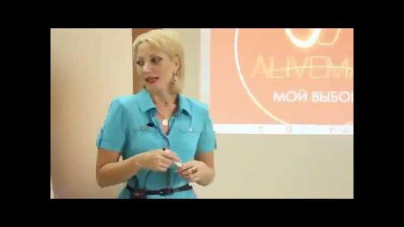 Короткая презентация спреев AliveMax . Алена Рандина. Врач-нутрициолог.