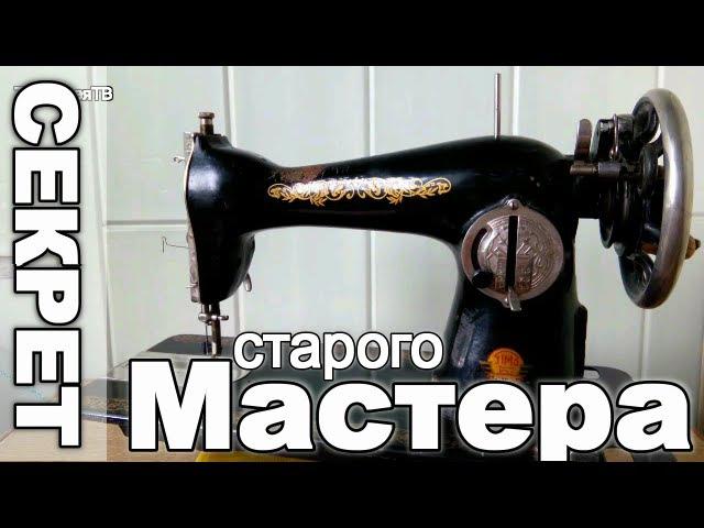 СЕКРЕТ НАЛАДЧИКА пропускает петли Подольская Швейная Машинка ЭКСПРЕСС РЕМОНТ