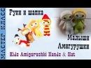 Игрушка амигуруми Амигурушка РУКИ и ШАПКА Подробный мастер класс Урок 33 часть 4 Amigurushki
